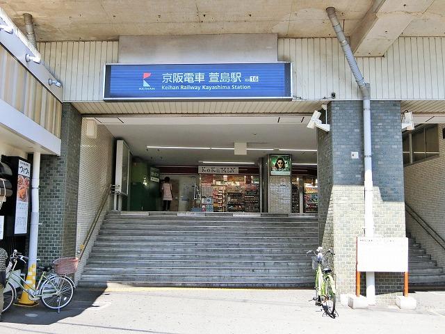 京阪本線「萱島駅」まで徒歩約4分で通勤・通学です