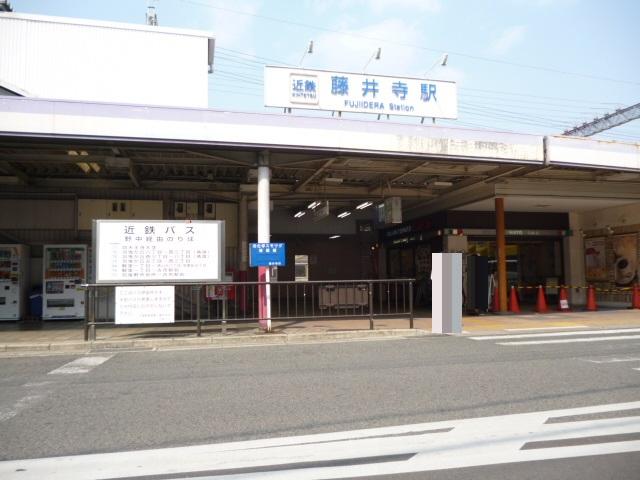 近鉄南大阪線 藤井寺駅 徒歩約12分(約960m)