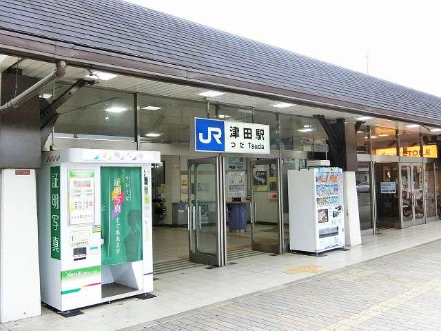 JR片町線【津田駅】徒歩約12分