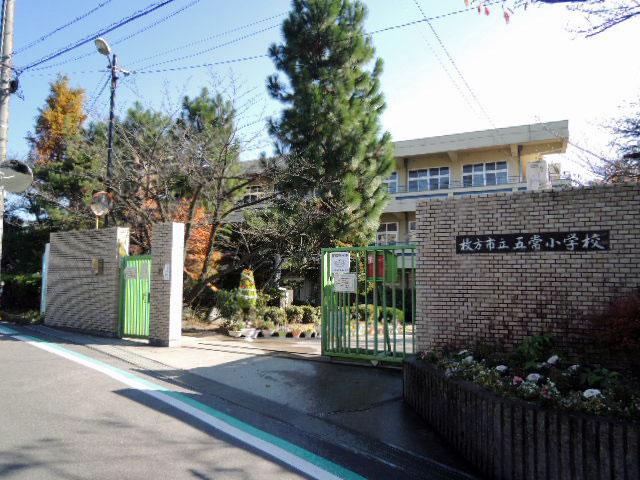 五常小学校