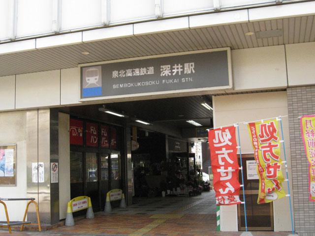泉北高速鉄道「深井駅」をご利用いただけます