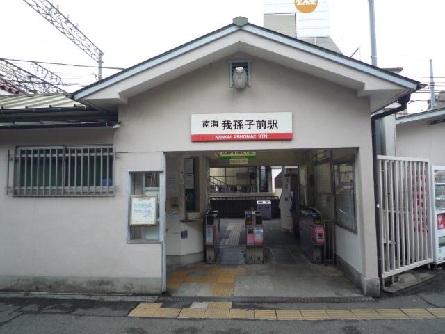 南海高野線「我孫子前駅」より徒歩約5分(約400m)