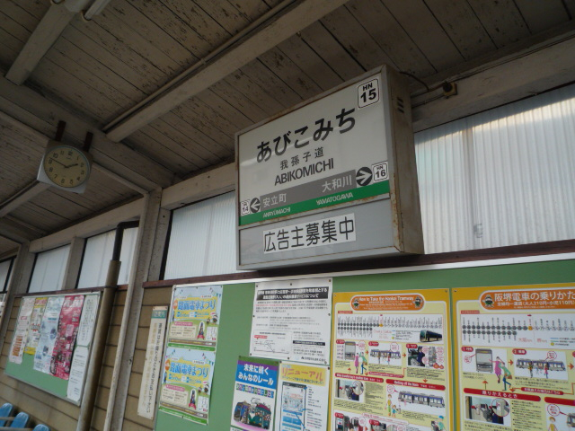 阪堺線「我孫子道駅」より徒歩約10分(約800m)