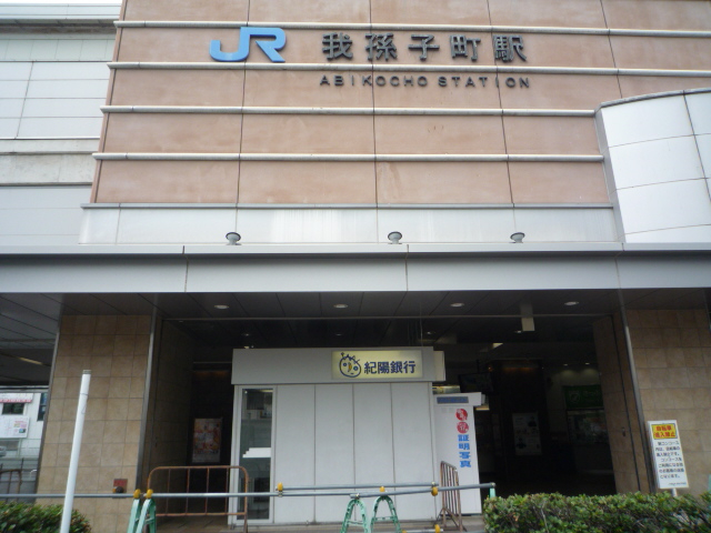 JR阪和線「我孫子町駅」より徒歩約16分(約1300m)