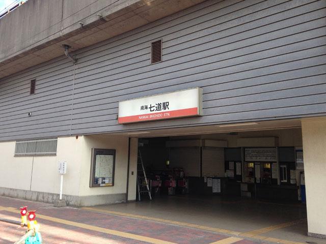 南海本線「七道駅」より徒歩約8分(約640m)