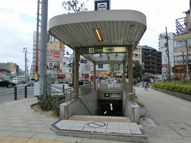 『今福鶴見駅』まで徒歩約10分