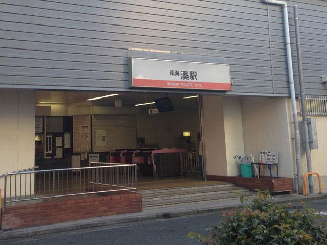 南海本線「湊駅」より徒歩約7分(約560m)
